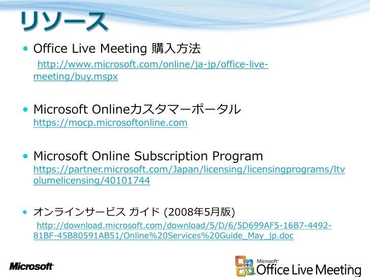 Office Online Server overview