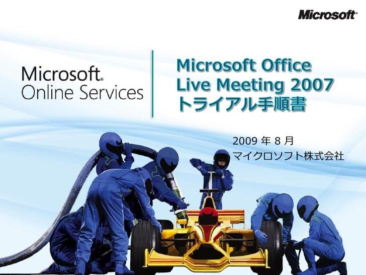 2009 年 8 月マクロソフト株式会社          1
