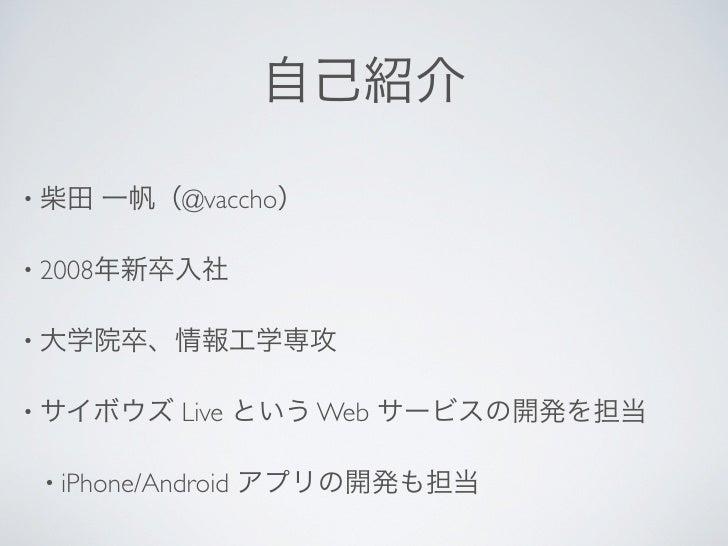 iPhone/Android アプリをまとめて省エネ開発する技術 Slide 2