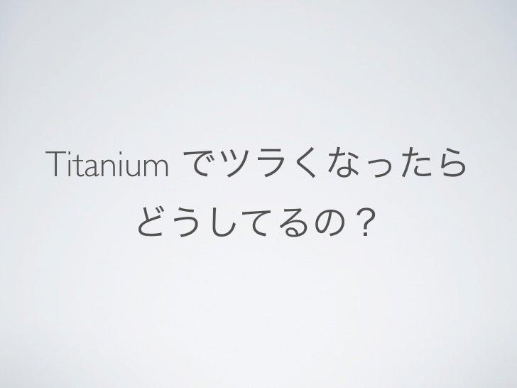 Titanium でツラくなったら   どうしてるの?