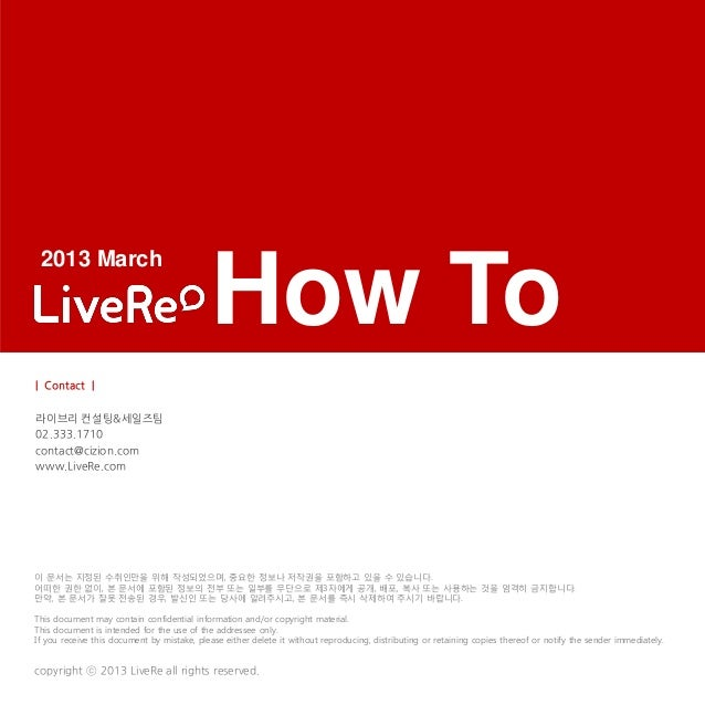 2013 March                                            How To| Contact |라이브리 컨설팅&세일즈팀02.333.1710contact@cizion.comwww.LiveR...