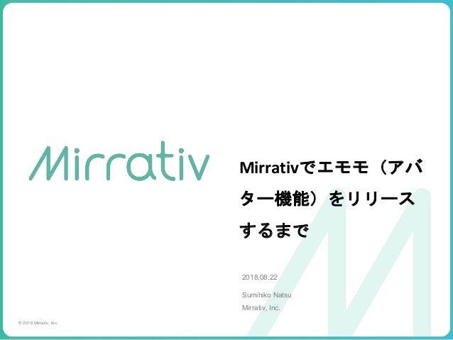 Mirrativでエモモ(アバター機能)をリリースするまで