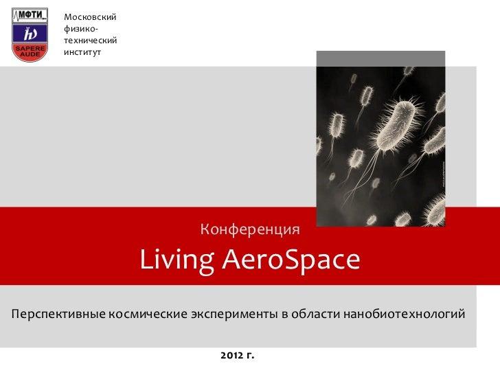 Московский       физико-       технический       институт                           Конференция                     Living...