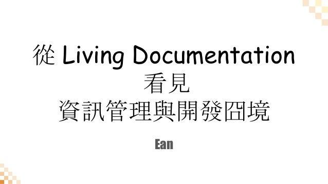 從 Living Documentation 看見 資訊管理與開發囧境 Ean
