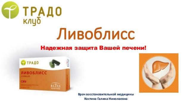 Надежная защита Вашей печени! Врач восстановительной медицины Костина Галина Николаевна
