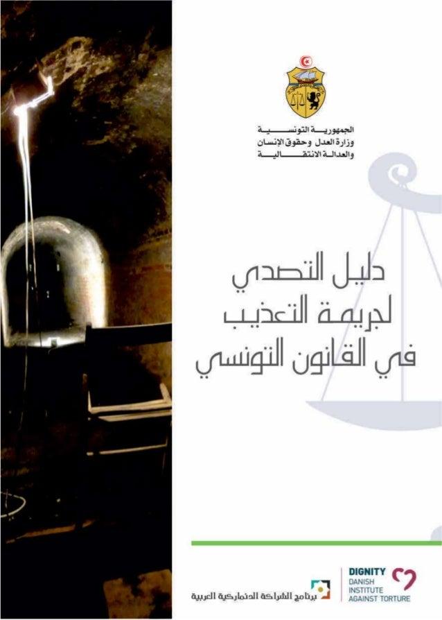 دليـل التصدي  لجريمـة التعذيـب  في القانون التونسي  من إعداد القضاة السادة:  2  - أمال الوحشي  - كمال الدين بن حسن  - عبد ...