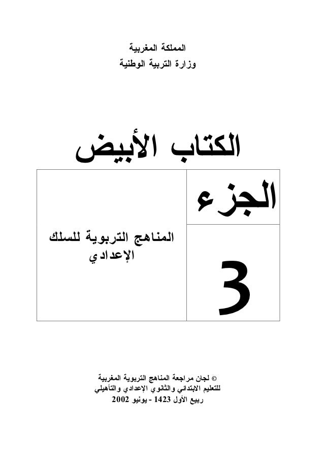 3                ©2002   - 1423