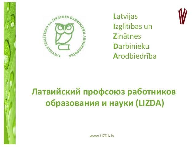 Latvijas                       Izglītības un                       Zinātnes                       Darbinieku              ...