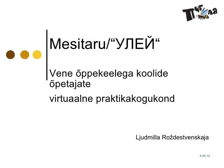 """Mesitaru/ """" УЛЕЙ """"   Vene  õppekeelega   koolide  õpetajate  virtuaal n e praktikakogukond    Ljudmilla Roždestvenskaja  ..."""