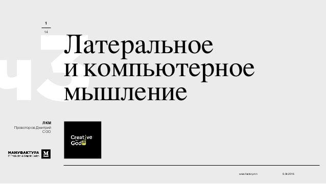 ч3 9.04.2016www.factory.mn 1 ЛКМ Провоторов Дмитрий COO Латеральное и компьютерное мышление 14