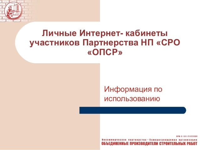 Личные Интернет- кабинетыучастников Партнерства НП «СРО«ОПСР»Информация поиспользованию