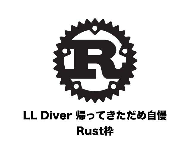 LL Diver 帰ってきただめ自慢 Rust枠