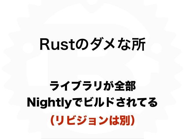 Rustのダメな所 ライブラリが全部 Nightlyでビルドされてる (リビジョンは別)