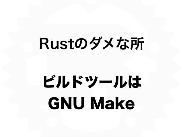 Rustのダメな所 ビルドツールは GNU Make