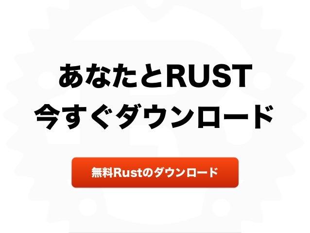 あなたとRUST 今すぐダウンロード 無料Rustのダウンロード