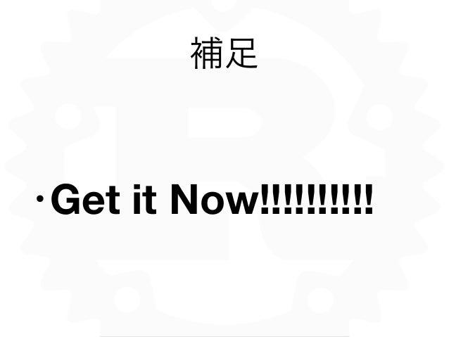 補足 •Get it Now!!!!!!!!!!
