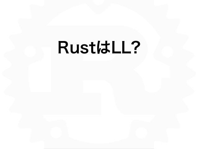 RustはLL?
