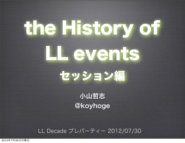 the History of            LL events                     セッション編                          小山哲志                         @koyh...