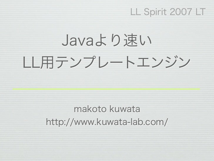 copyright(c) 2007 kuwata-lab.com all rights reserved.