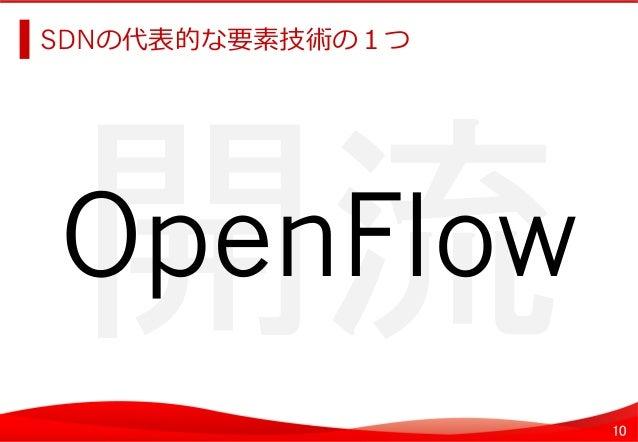 10 開流   SDNの代表的な要素技術の1つ   OpenFlow