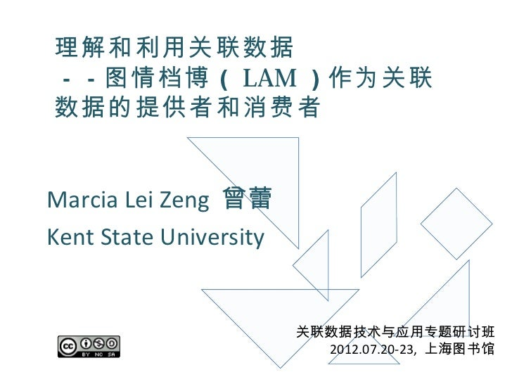 理解和利用关联数据--图情档博 ( LAM )作为关联数据的提供者和消费者Marcia Lei Zeng 曾蕾Kent State University                        关联数据技术与应用专题研讨班        ...