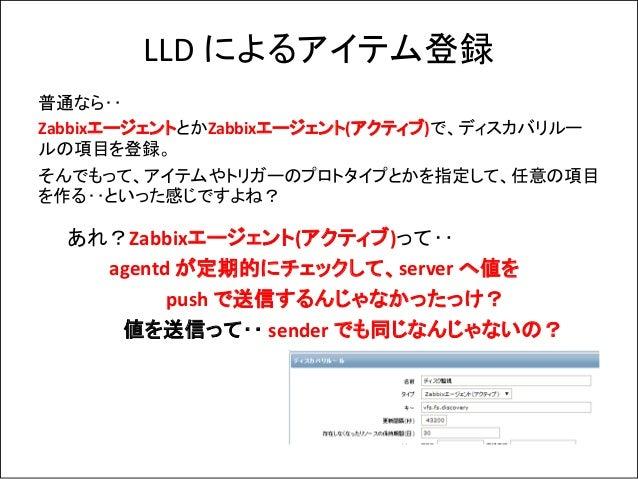 LLD(ローレベルディスカバリ)を弄り倒せ、zabbix_senderを併用してらくらく可視化 Slide 3