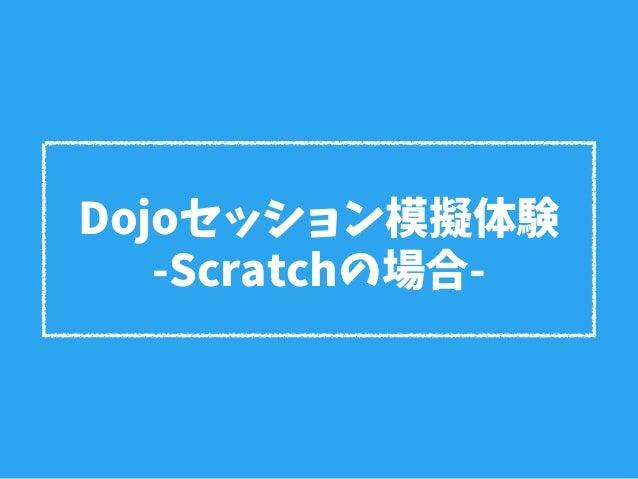 Dojoセッション模擬体験 -Scratchの場合-