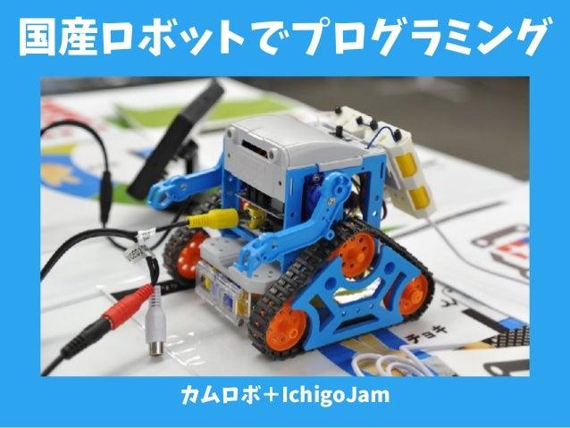 国産ロボットでプログラミング カムロボ+IchigoJam