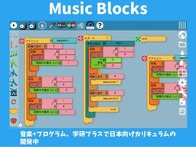 Music Blocks 音楽+プログラム、学研プラスで日本向けカリキュラムの 開発中