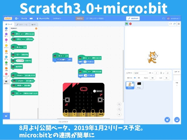 Scratch3.0+micro:bit 8月より公開ベータ、2019年1月2リリース予定。 micro:bitとの連携が簡単に