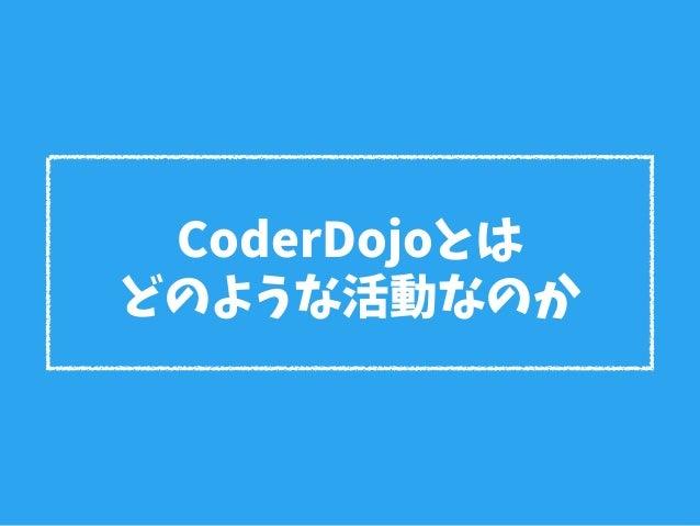 CoderDojoとは どのような活動なのか