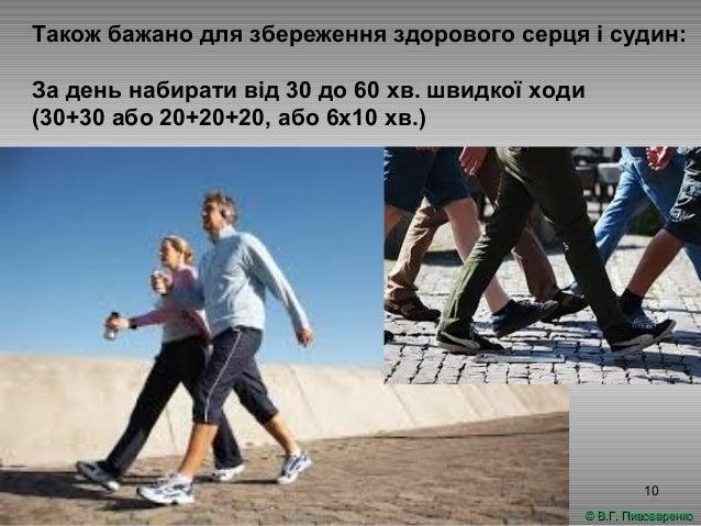 10 Також бажано для збереження здорового серця і судин: За день набирати від 30 до 60 хв. швидкої ходи (30+30 або 20+20+20...
