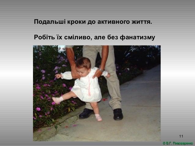 11 Подальші кроки до активного життя. Робіть їх сміливо, але без фанатизму © В.Г. Пивоваренко© В.Г. Пивоваренко