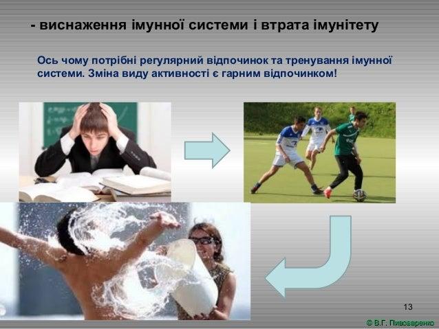 13 © В.Г. Пивоваренко© В.Г. Пивоваренко - виснаження імунної системи і втрата імунітету Ось чому потрібні регулярний відпо...