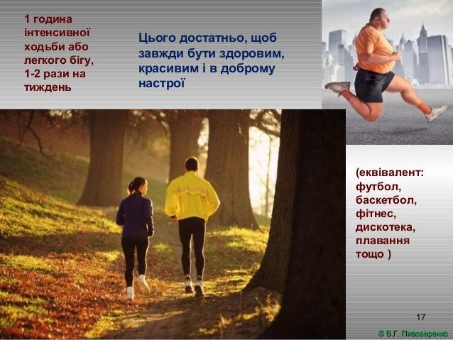 17 Цього достатньо, щоб завжди бути здоровим, красивим і в доброму настрої (еквівалент: футбол, баскетбол, фітнес, дискоте...