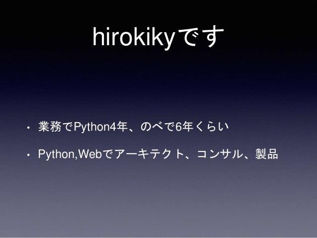 Python3使ってんの?