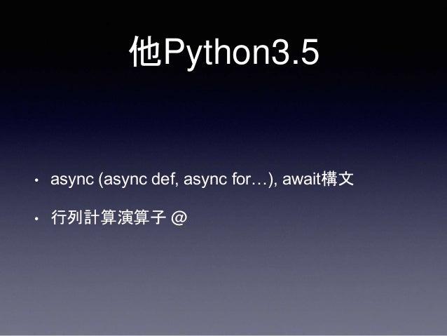 Python2,3議論は終わった • Python3に対応していないライブラリーはない • 2,3議論よりも黙ってサッサと移行しろフェーズ