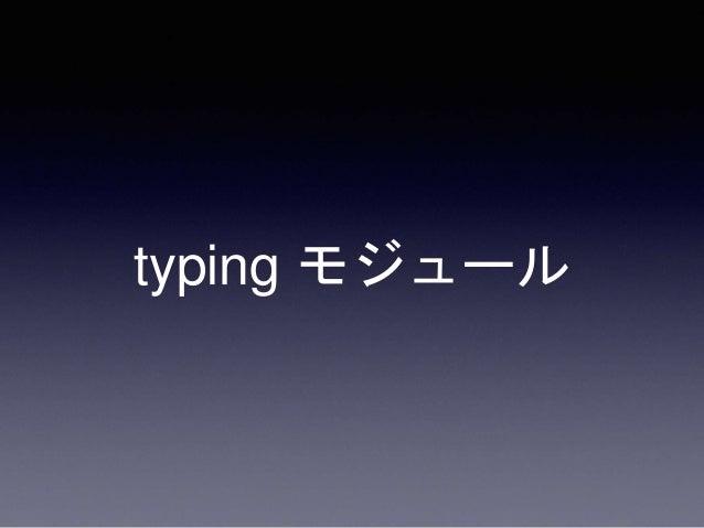 hirokikyです • 業務でPython4年、のべで6年くらい • Python,Webでアーキテクト、コンサル、製品