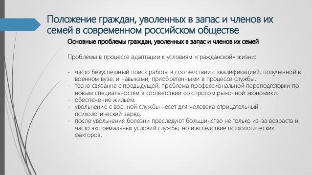 дипломная презентация по совершенствованию социальной защиты военносл  ЦЕЛЬ И ЗАДАЧИ ИССЛЕДОВАНИЯ 3