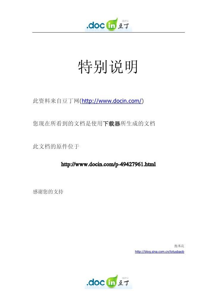 特别说明  此资料来自豆丁网(http://www.docin.com/)   您现在所看到的文档是使用下载器所生成的文档   此文档的原件位于         http://www.docin.com/p-49427961.html    感...