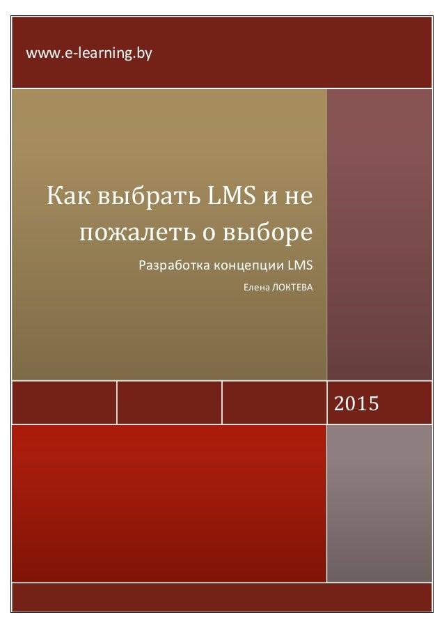 2015 Как выбрать LMS и не пожалеть о выборе Разработка концепции LMS Елена ЛОКТЕВА www.e-learning.by