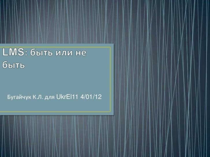 Бугайчук К.Л. для UkrEl11 4/01/12