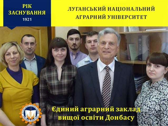 ЛУГАНСЬКИЙ НАЦІОНАЛЬНИЙ АГРАРНИЙ УНІВЕРСИТЕТ Єдиний аграрний заклад вищої освіти Донбасу РІК ЗАСНУВАННЯ 1921