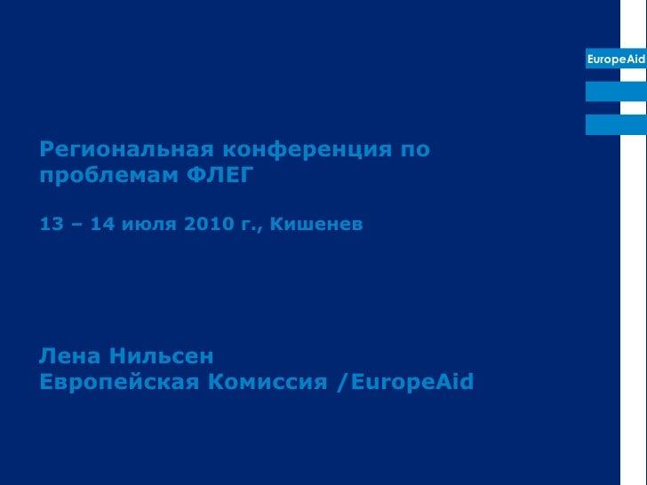 Региональная конференция по проблемам ФЛЕГ   13 – 14  июля  2010  г., Кишенев Лена Нильсен   Европейская Комиссия  /Europe...