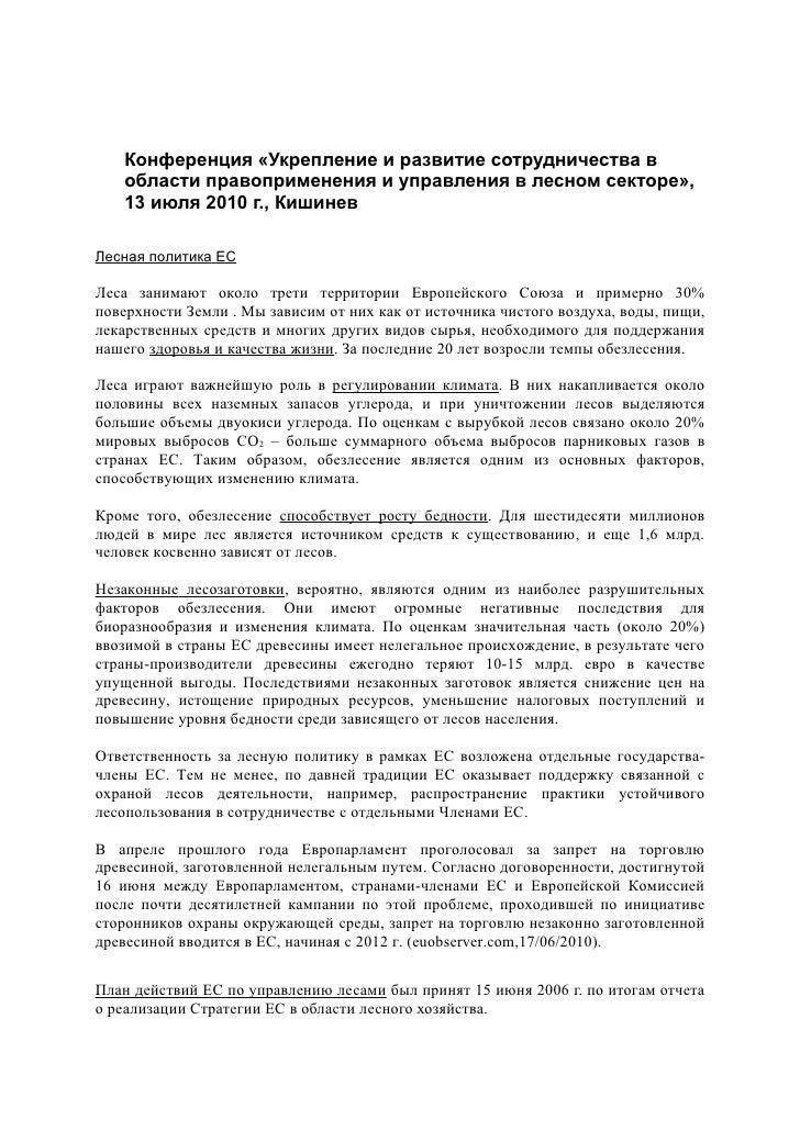 L nielsen speaking notes rus