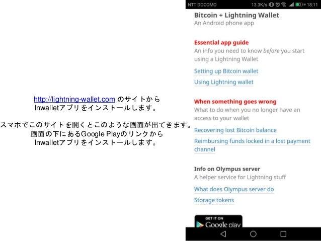 lnwalletウォレットアプリでのライトニングネットワーク受金方法 Slide 3