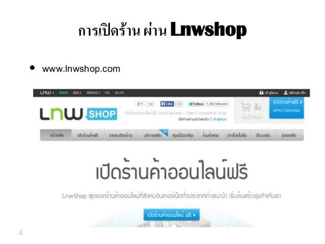 การเปดราน ผาน Lnwshop   1  www.lnwshop.com