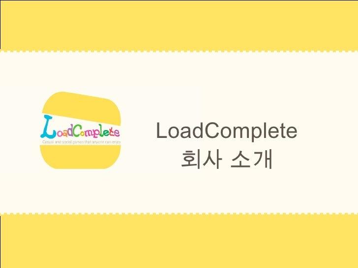 LoadComplete  회사 소개