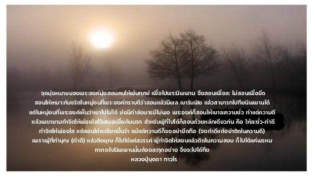 Loangpoo budda Slide 3