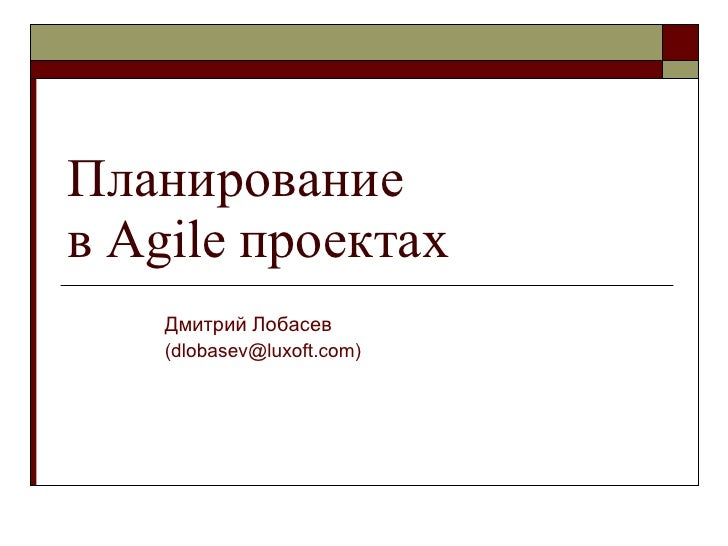 Планирование в  Agile  проектах Дмитрий Лобасев (dlobasev@luxoft.com)